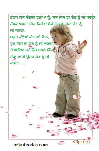 gallery for punjabi love quotes