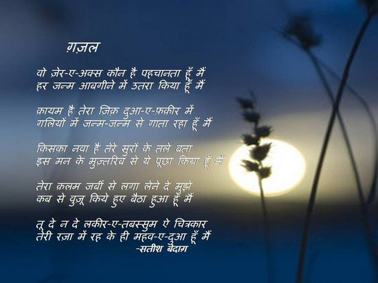 Shayari Dosti Hindi Bewafa in Punjabi in English in Urdu