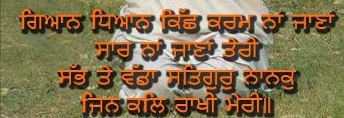 Gyaan-Dhyaan