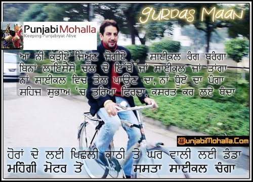 gurdaas-maan-cycle