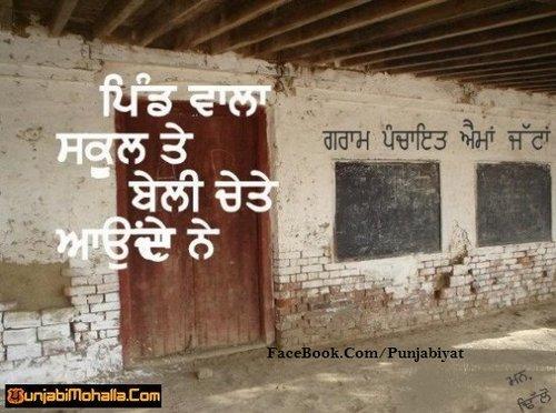 Pind-wala-school
