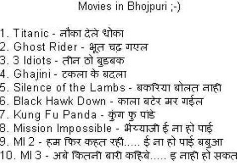 english-films-bhojpuri-versions